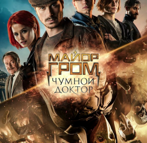 Major-Grom-Plague-Doctor-(2021)-ฮีโร่ปราบวายร้าย