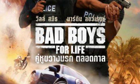 BAD-BOYS-FOR-LIFE-คู่หูขวางนรก-ตลอดกาล