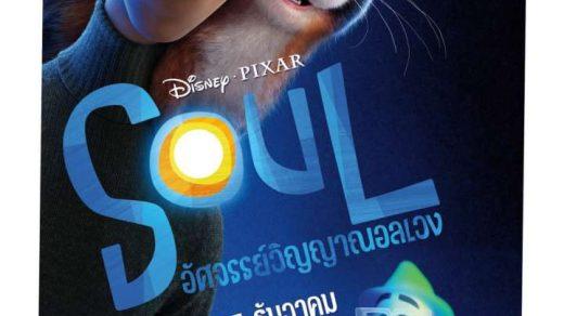 SOUL-อัศจรรย์วิญญาณอลเวง