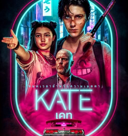 Kate-(2021)-เคท