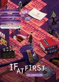 If-at-First-The-Legend-in-HK-(2021)-ถ้าเคยมีรัก-ตำนานในฮ่องกง
